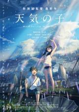 新海誠監督最新作『天気の子』ポスタービジュアル(C)2019「天気の子」製作委員会
