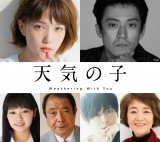 新海誠監督の最新作『天気の子』に出演するキャスト陣(C)2019「天気の子」製作委員会
