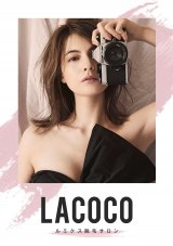 「ルミクス脱毛サロン-LACOCO-」の新イメージキャラクターに就任するマギー