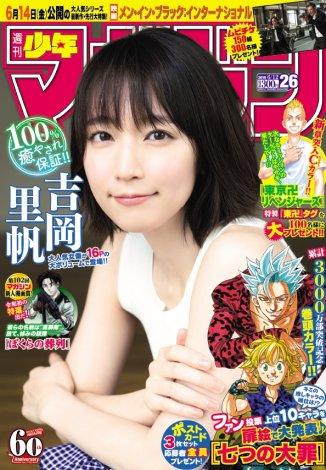 『週刊少年マガジン』26号表紙