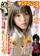 『週刊ヤングジャンプ』26号表紙