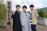 『櫻井・有吉THE夜会』2時間SPで妻夫木聡、櫻井翔、佐藤隆太が親友プライベート旅へ (C)TBS