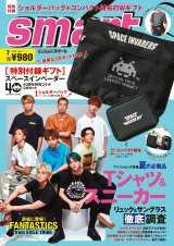 『smart』7月号表紙