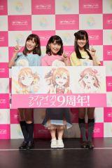 『ラブライブ!SP生放送 ラブライブ!シリーズ9周年発表会』に出席した(左から)伊波杏樹、新田恵海、大西亜玖璃
