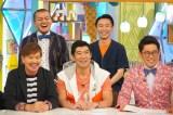 2日放送の『アオハルTV』スタジオ出演する(上段)カミナリ、下段左から)ヒロミ、?嶋政宏、ビビる大木(C)フジテレビ