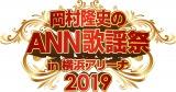 『岡村隆史のANN歌謡祭』第1弾アーティスト発表 スカパラ、五木ひろしが初参加