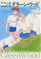 少女漫画『ここはグリーン・ウッド』の文庫 (C)那州雪絵/白泉社