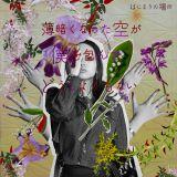 荒井麻珠デビューライブ会場限定CD「薄暗くなった空が僕を包んでどうしようもない 盤」
