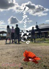 愛知県長久手市の愛・地球博記念公園に整備される『ジブリパーク』ポスター「力を尽くして、いざ。」(書・鈴木敏夫)