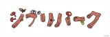 『ジブリパーク』ロゴ。宮崎駿氏と鈴木敏夫氏の共同制作
