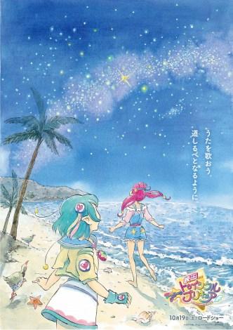 『映画スター☆トウィンクルプリキュア』のイメージビジュアル (C)2019 映画スター☆トゥインウルプリキュア製作委員会