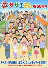 アニメ『サザエさん』の50周年記念ポスター (C)長谷川町子美術館