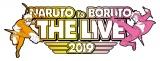 週刊少年ジャンプ「NARUTO-ナルト-」20周年記念イベント開催決定(C)岸本斉史 スコット/集英社・テレビ東京・ぴえろ (C)NARUTO to BORUTO THE LIVE 2019実行委員会