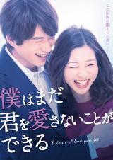 日本版『僕まだ』7・15配信&放送