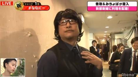 『7.2 新しい別の窓』結婚式のサプライズ祝福で変装した香取慎吾(C)AbemaTV