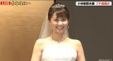 ウエディングドレス姿を披露した小林麻耶 (C)AbemaTV