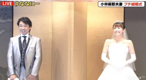 プチ挙式を行った小林麻耶&國光吟さん夫妻 (C)AbemaTV