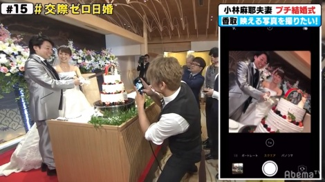 ケーキカットの瞬間を写真にとる香取慎吾 (C)AbemaTV