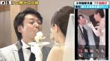 ファーストバイトをする小林麻耶&國光吟さん夫妻 (C)AbemaTV