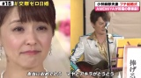 AMEMIYAの曲で涙を流す小林麻耶 (C)AbemaTV