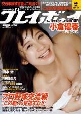『週刊プレイボーイ』24号表紙