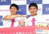 『DHC プロティーーンダイエット宣言』記者発表会に出席したチョコレートプラネット(左から)長田庄平、松尾駿 (C)ORICON NewS inc.