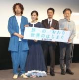 (左から)柄本時生、前田敦子、加瀬亮、黒沢清監督 (C)ORICON NewS inc.