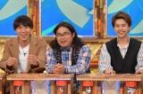 3日放送の『痛快TV スカッとジャパン』に出演する(左から)ロッチのコカドケンタロウ、中岡創一、佐藤勝利(C)フジテレビ