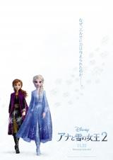 ディズニー・アニメーション映画『アナと雪の女王2』(11月22日公開)日本版ポスター(C)2019 Disney. All Rights Reserved.