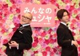 展覧会『みんなのミュシャ ミュシャからマンガへ-線の魔術』オフィシャルサポーター就任会見に出席した(左から)山田五郎、千葉雄大 (C)ORICON NewS inc.
