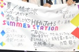HiHi Jetsの寄せ書き=第6回『テレビ朝日・六本木ヒルズ 夏祭り SUMMER STATION』キックオフイベント (C)ORICON NewS inc.