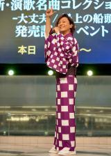 『新:演歌名曲コレクション9-大丈夫・最上の船頭-』発売記念イベントに出席した氷川きよし