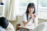映画『町田くんの世界』より関水渚の出演カット (C)2019 映画「町田くんの世界」製作委員会