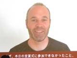 イニエスタがVTR登場=『第38回ベスト・ファーザー イエローリボン賞』授賞式 (C)ORICON NewS inc.