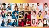 AKB48の通算34作に次ぐ歴代2位記録となった乃木坂46