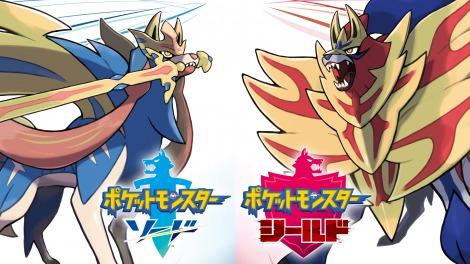 """『ポケットモンスター』完全新作のロゴタイトル""""ソード""""と""""シールド""""(c)2019 Pokemon. (c)1995-2019 Nintendo/Creatures Inc. /GAME FREAK inc."""