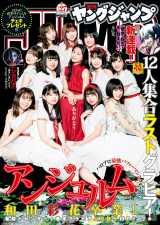 『ヤングジャンプ』27号表紙