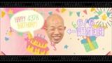 テレビ朝日の深夜番組『超人女子戦士ガリベンガーV』6月6日が誕生日のMCの小峠英二をお祝い(C)テレビ朝日