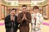 6月8日放送、テレビ朝日系『じゃぱにぃ寺』MCの3人(左から)田中裕二(爆笑問題)、太田光(爆笑問題)、新井恵理那(C)テレビ朝日