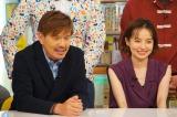 9日放送の『アオハルTV』に出演する(左から)ヒロミ、ベッキー(C)フジテレビ