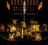 『ミュージカル刀剣乱舞 真剣乱舞祭2018 彩時記』(ミュージカル『刀剣乱舞』製作委員会)