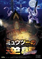 映画『ミュウツーの逆襲 EVOLUTION』ポスター