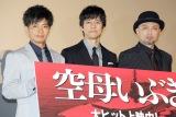 映画『空母いぶき』大ヒット御礼舞台あいさつに出席した(左から)和田正人、西島秀俊、山内圭哉 (C)ORICON NewS inc.