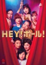 宇宙Six・山本亮太初主演舞台『HEY!ポール!』のメインビジュアル