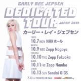 ジャパンツアーが決定したカーリー・レイ・ジェプセン