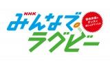 6月15日、横浜・みなとみらいで『ラグビーワールドカップ2019開幕100日前イベント』として『NHKみんなでラグビー』(NHK横浜放送局、横浜市主催)開催