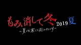 スペシャルドラマ『もみ消して冬 2019夏〜夏でも寒くて死にそうです〜』ロゴ(C)日本テレビ