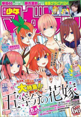 『五等分の花嫁』が掲載されている『週刊少年マガジン』27号 (C)講談社