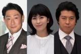 TBS 7月期ドラマ日曜劇場『ノーサイド・ゲーム』に出演する(左から)中村芝翫、松たか子、上川隆也(C)TBS