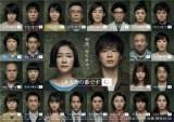 荒木飛羽を加えた『あなたの番です』ポスター完全版がお披露目 (C)日本テレビ